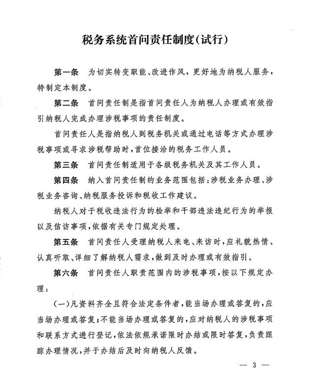 税总发〔2014〕59号 关于印发《税务系统首问责任制度(试行)》的通知