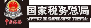 国家税务总局关于停止使用货物运输业增值税专用发票有关问题的公告